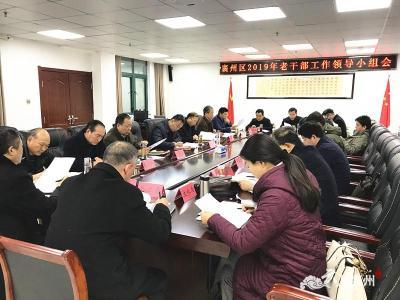 襄州区召开老干部工作领导小组会