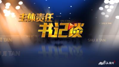 11月25日晚八点,《主体责任书记谈》襄州专场上线!