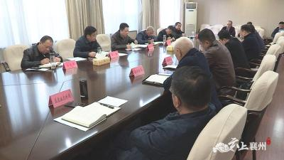 襄州区政府召开民生实事项目推进会