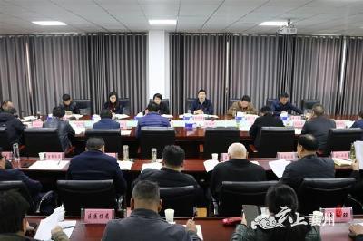 襄州区召开2019年第九次区级招商引资项目评审会