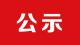 速看!襄州区2019秋季中小学(幼儿园)教师资格认定公示来啦!