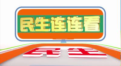 民生连连看NO.252
