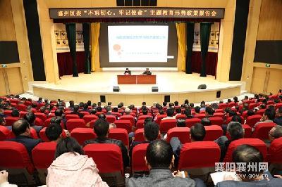 """襄州区举办区委""""不忘初心、牢记使命""""主题教育形势政策报告会"""