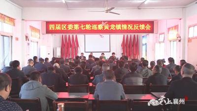 襄州区委第四巡察组向黄龙镇党委反馈脱贫攻坚专项巡察情况