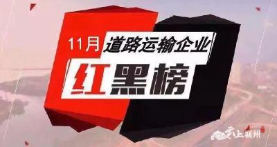 """襄州区11月份道路运输企业""""红黑榜"""""""