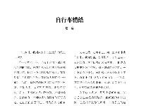 襄阳文艺2019年第2期