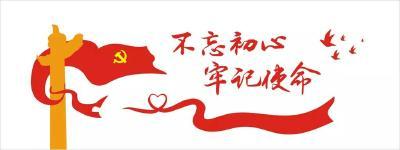 【不忘初心 牢记使命】襄州:各领域积极行动 确保主题教育全覆盖