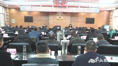 襄州区召开政协五届十八次常委会议