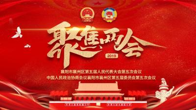 聚焦2019襄州区两会