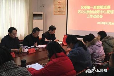 襄州区委第一巡察组巡察区公共检测中心党组工作动员会召开