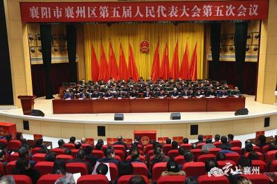 襄州区第五届人民代表大会第五次会议举行第二次全体会议