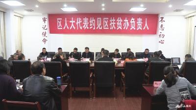 襄州区人大代表约见扶贫办负责人