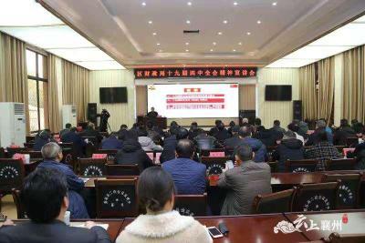 襄州区财政局召开十九届四中全会精神宣讲会