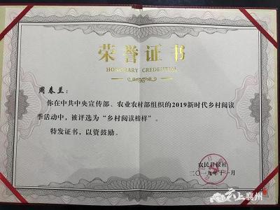 襄州农民作家周春兰,成为全国榜样