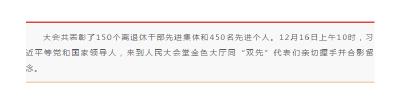 襄州1个离退休干部先进集体受中组部表彰