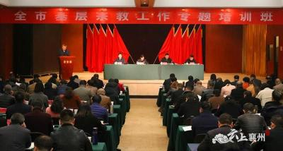 襄阳市基层宗教工作专题培训班在襄州举办
