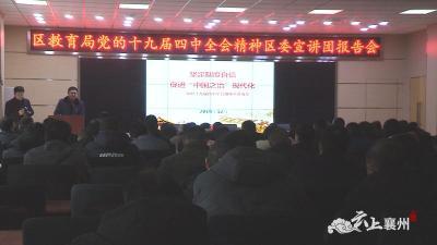 襄州区教育局举行党的十九届四中全会精神宣讲报告会