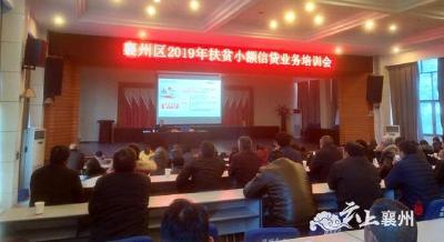 襄州区举办2019年光伏扶贫培训会