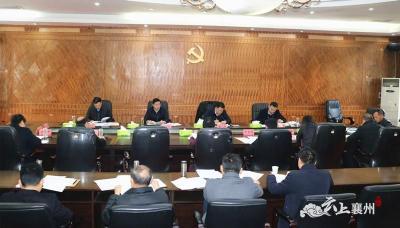 杨兴铭主持召开区委常委会会议