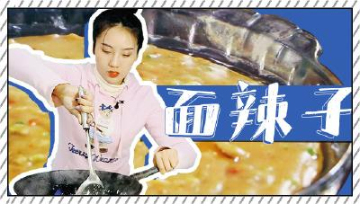 """美食美客(九)丨那些年,妈妈的""""拿手菜""""——面辣子"""