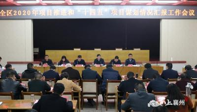 """襄州区召开2020年项目推进和""""十四五""""项目谋划情况汇报工作会议"""