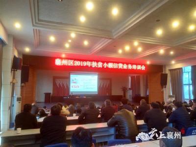 襄州区举办2019年光伏扶贫和扶贫小额信贷培训会