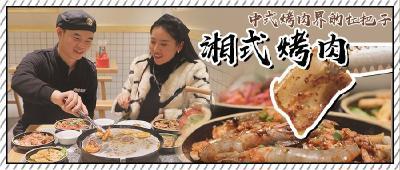 美食美客(十一)丨滋滋冒油,口口爆香,中式烤肉界的扛把子
