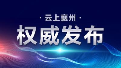 襄阳市襄州区新型冠状病毒感染的肺炎防控指挥部6号令