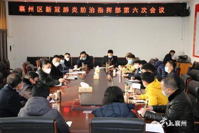 黄进:党员干部带头 群防群控 打赢疫情防控阻击战