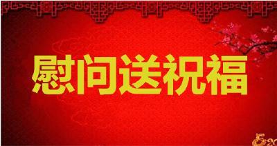 襄州区领导走访慰问优秀人才和困难群众