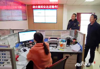 襄州区运管局开展道路运输行业节前安全大检查
