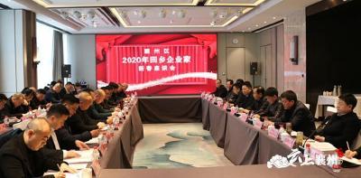 襄州区召开2020年回乡企业家新春座谈会