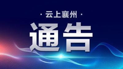襄阳市新型冠状病毒感染的肺炎防控指挥部关于企业复工有关问题的通告