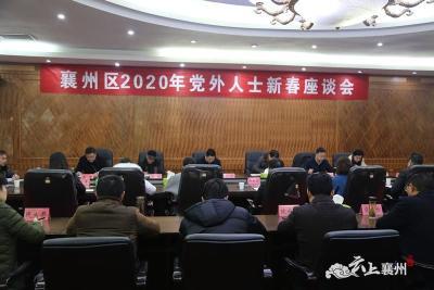 襄州区召开全区2020年党外人士新春座谈会