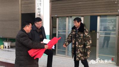 程河镇积极做好春节期间安全生产工作