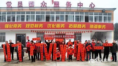 襄州区政府办:翰墨送真情 实意暖民心
