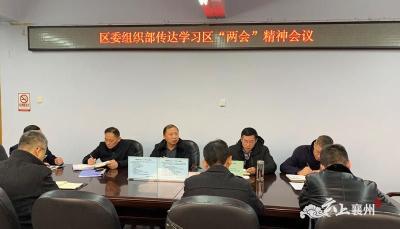 """襄州区委组织部传达学习全区""""两会""""精神"""