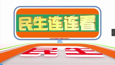 民生连连看NO.258