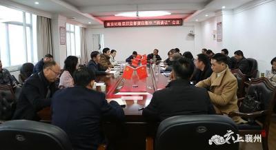 """襄州区自然资源和规划局开展集中""""两谈话两报告"""""""