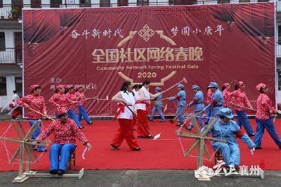 襄钢社区连续4年参加全国社区网络春晚