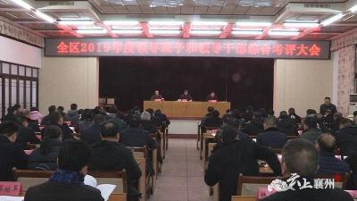 襄州区召开2019年度领导班子和领导干部综合考评大会