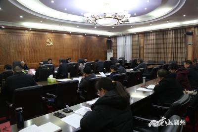 黄进主持召开区委常委会会议