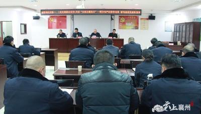 """襄州区城管局召开1月份""""支部主题党日""""活动"""