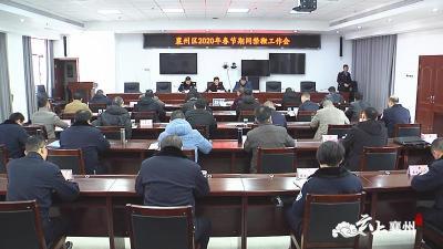 襄州区安排部署禁鞭工作