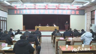 襄州区召开2019年述学述职述责述廉工作会