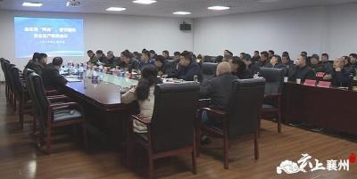 """襄州区召开省""""两会""""、春节期间安全生产联席会议"""