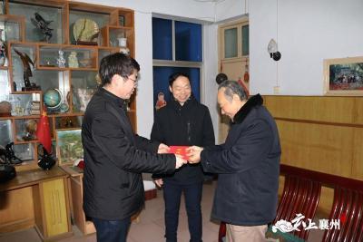 襄州区领导慰问老干部并送上新春祝福