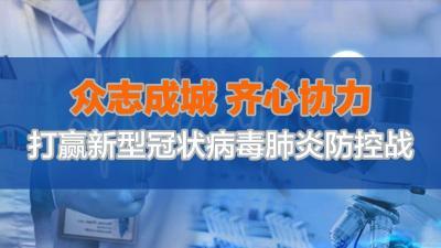 黄进:坚定信心 细化措施 全力打赢新型冠状病毒感染的肺炎疫情防控攻坚战