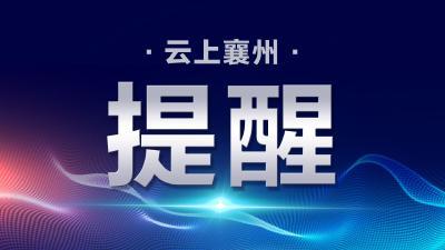 鲜活案例 引以为戒——襄阳市新冠肺炎流行病学调查案例启示录(三)