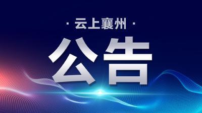 襄阳市襄州区接受社会捐赠款物的公示
